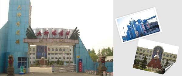 神东煤炭分公司大柳塔煤矿案例施工项目