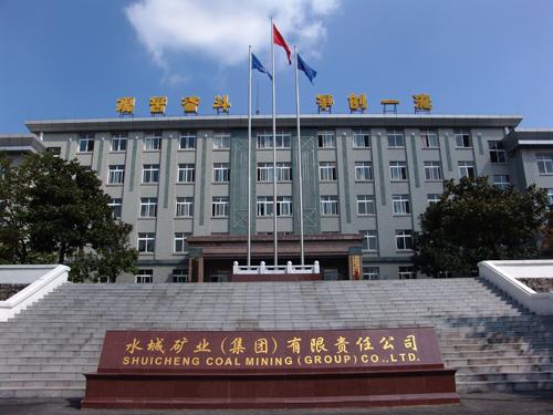 贵州省水城矿业集团大河边煤矿案例施工项目
