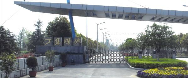 淮沪煤电有限公司丁集煤矿案例施工项目