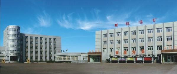 龙煤集团七台河分公司新铁煤矿案例施工项目