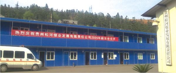 贵州松河煤业发展有限责任公司案例施工项目