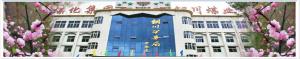 铜川矿务局下石节矿案例施工项目