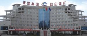 晋煤集团赵庄矿案例施工项目
