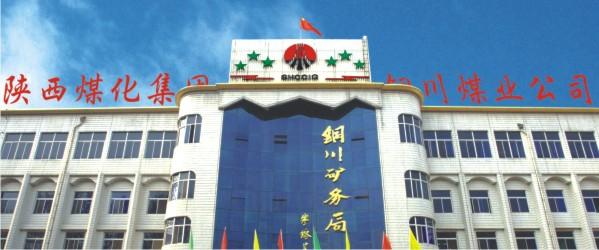 陕西省铜川市陈家山煤矿案例施工项目