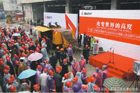 三一泵车世界新高度——492米上海环球金融中心工程施工项目