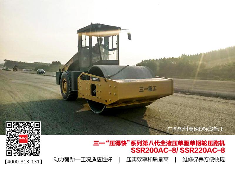 新宝GGSSR200AC-8/SSR220AC-8压路机广西梧柳高速路面施工纪实施工项目