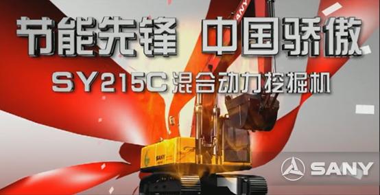SY215C混合动力挖掘机_节能先锋,中国骄傲