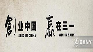 创业中国,赢在三一_三一舞蹈片