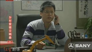 三一重机-电视剧《乡村爱情交响曲》品牌视频