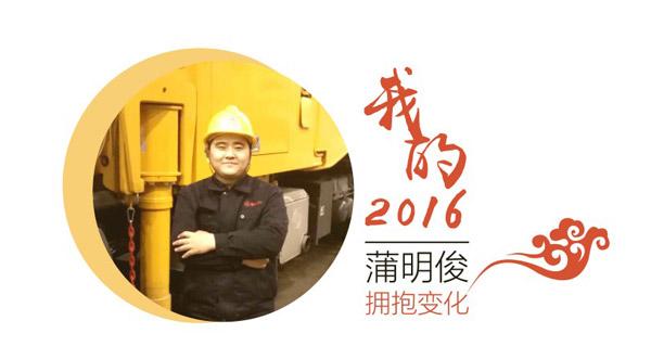 我的2016——蒲明俊:拥抱变化