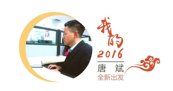 我的2016——唐 斌:全新出发