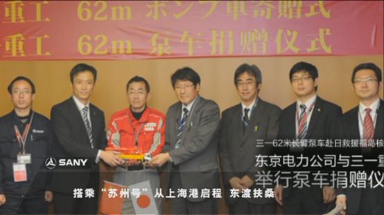2011年日本北部9.0级大地震,三一捐赠泵车福岛救灾