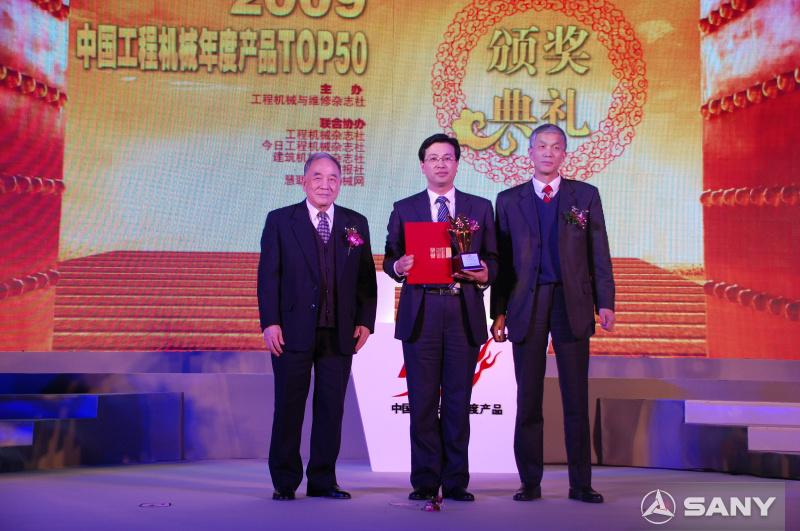 2009年中国工程机械颁奖典礼在北京