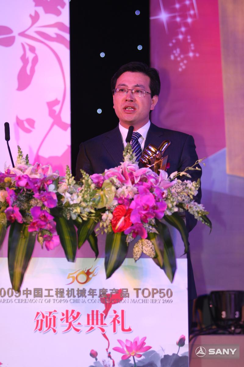 中国工程机械颁奖典礼发言人