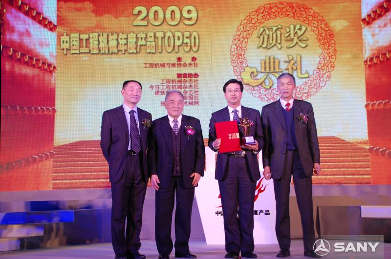 中国工程机械年度产品TOP50评选颁奖典礼现场