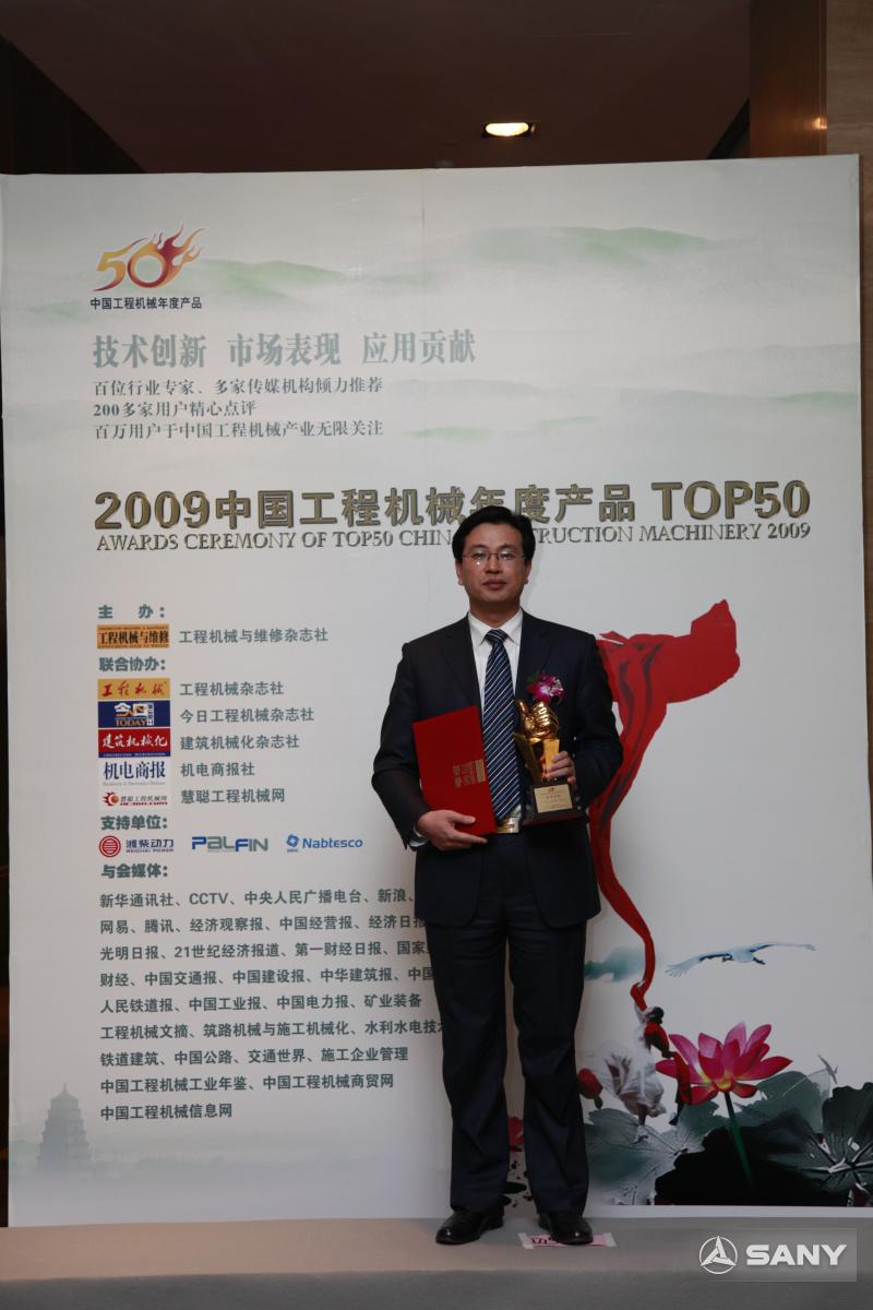 中国工程机械年度产品TOP50评选颁奖典礼