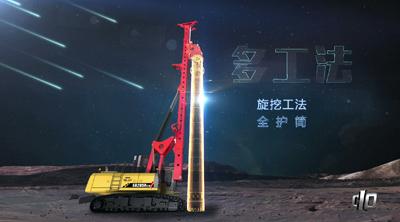 三一C10系列全液压旋挖钻机新品发布性能感人!