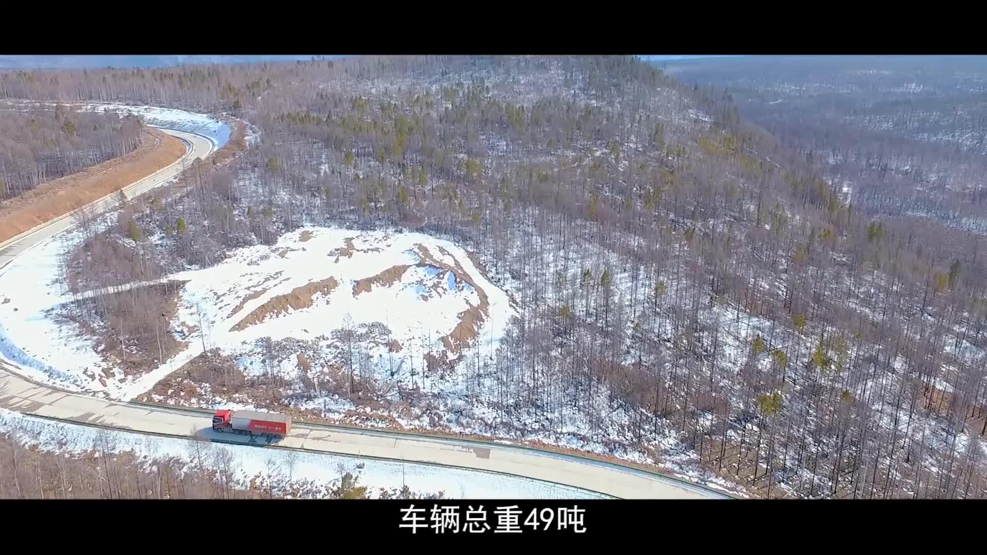 全天北京pk10赛车计划重卡三高测试片,体验不一样的重卡