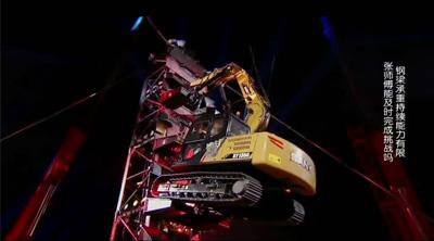 央视挑战不可能见证挖掘机爬上18米钢铁巨塔