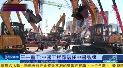 美国拉展丨凤凰卫视聚焦三一拉展:中国工程应信任中国品牌