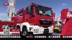 北京卫视:CHINA FIRE 2017 三一高新技术亮相