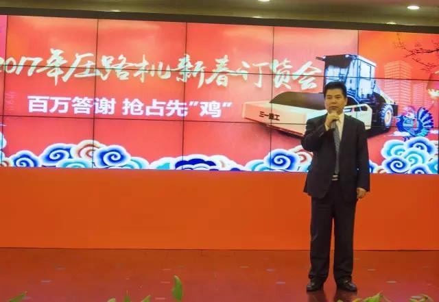三一集团高级副总经理彭光裕出席会议并发言