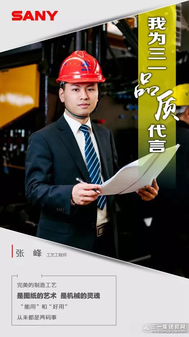 张峰 工艺工程师