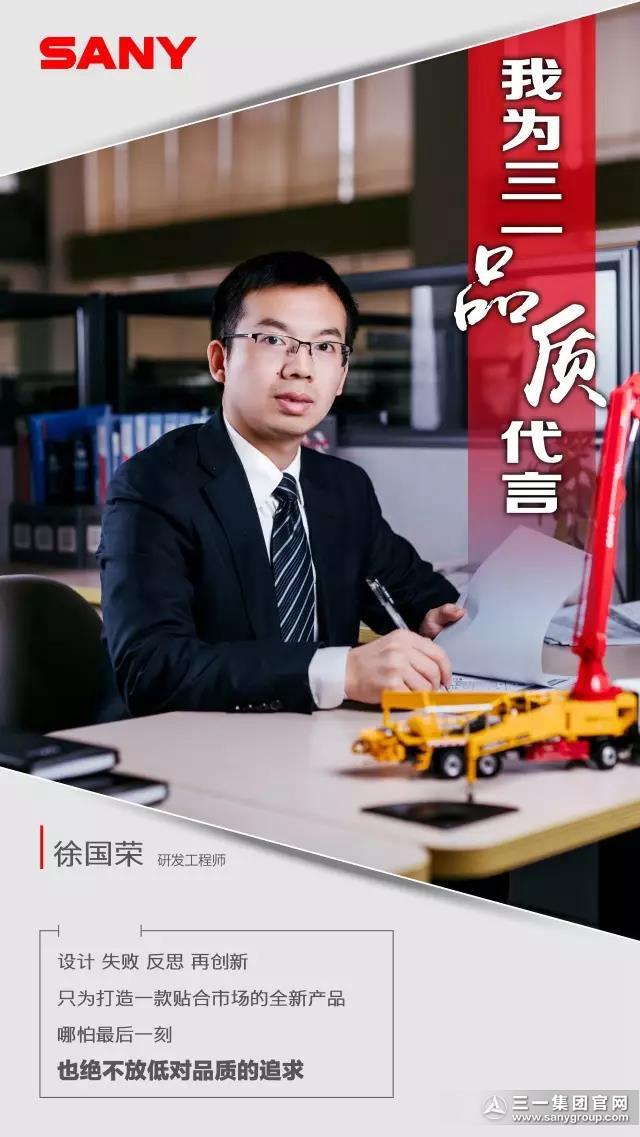 徐国荣 研发工程师