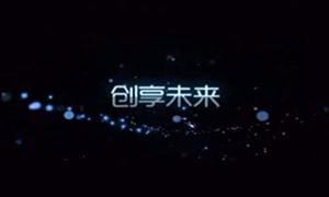 2011三一科技节(一)