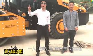 【视频】工程机械行业洗脑神曲《一人搞机累》!