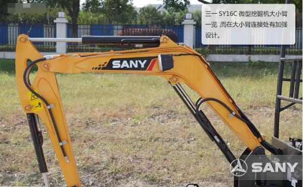 SY16C挖掘机大小臂