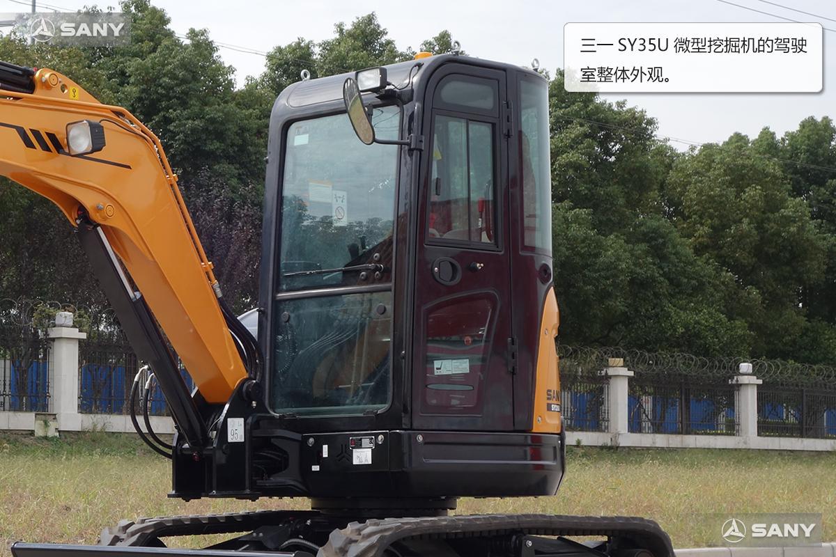 三一SY35微挖产品详解图集17