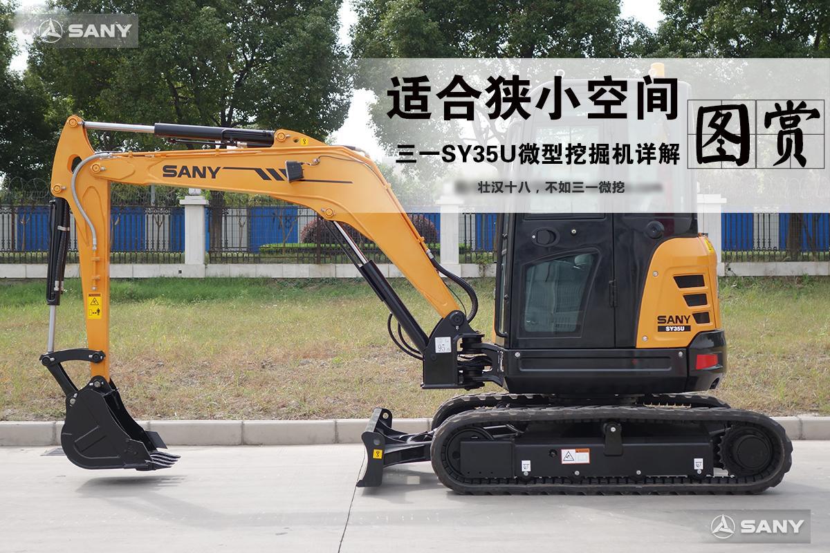 三一SY35微挖产品详解图集1