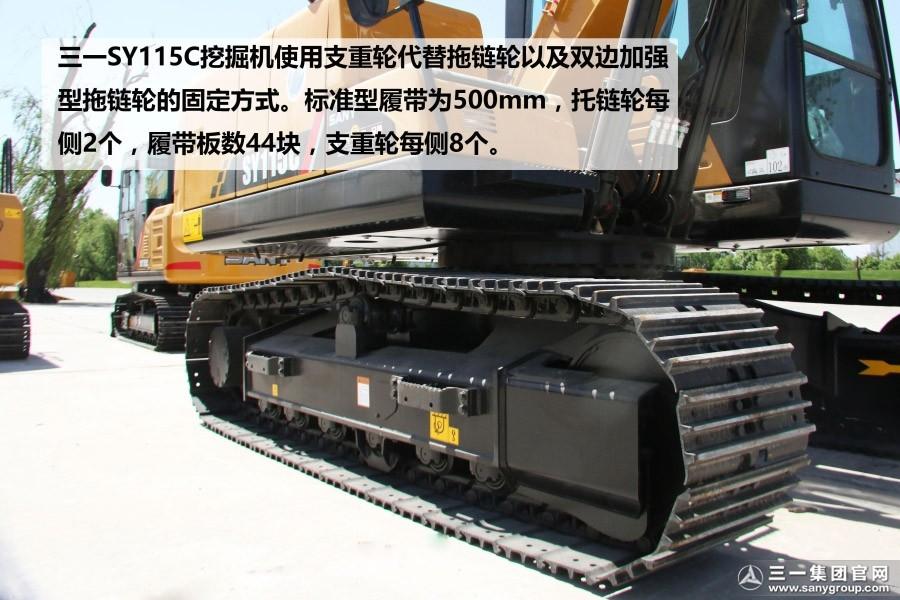 无插件直播SY115C挖掘机使用支重轮代替拖链轮以及双边加强型拖链轮的固定方式。标准型履带为500mm,托链轮每侧2个,履带板数44块,支重轮每侧8个。