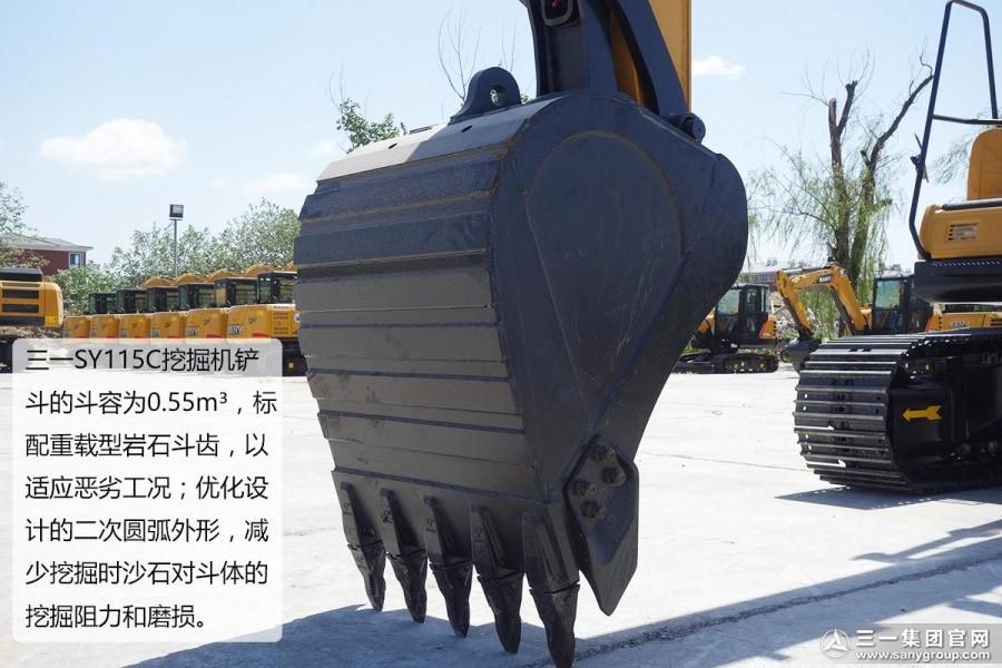 无插件直播SY115C挖掘机铲斗的斗容为0.55m?,标配重载型岩石斗齿,以适应恶劣工况;优化设计的二次圆弧外形,减少挖掘时沙石对斗体的挖掘阻力和磨损。