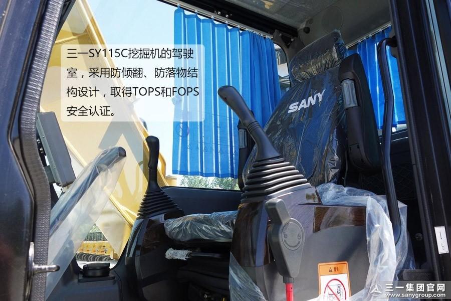 无插件直播SY115C挖掘机的驾驶室,采用防倾翻、防落物结构设计,取得TOPS和FOPS安全认证。