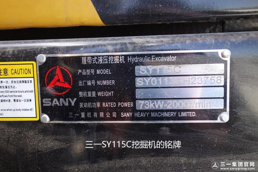 无插件直播SY115C挖掘机的铭牌