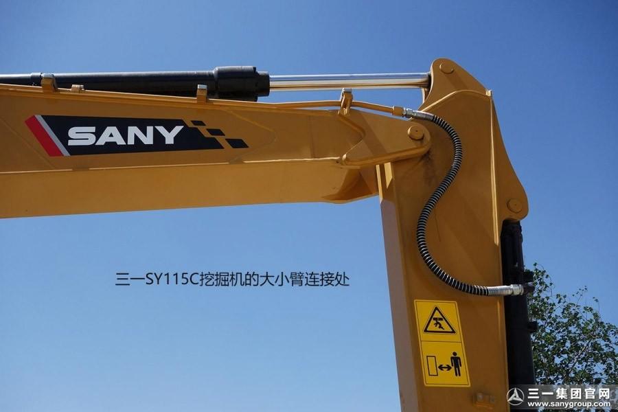 无插件直播SY115C挖掘机的大小臂连接处