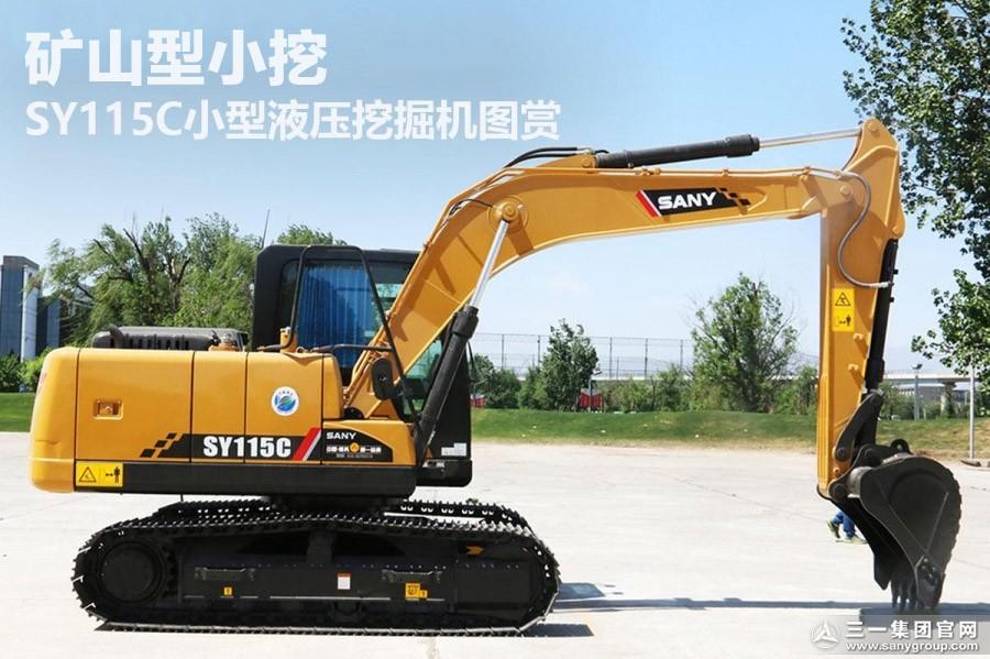 无插件直播SY115C的整机重量为14100kg,铲斗的斗容为0.55m?,额定功率为73kW/2000rpm。
