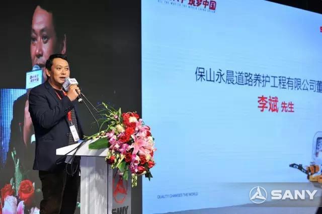 客户李斌上台发言分享使用三一路机的感受