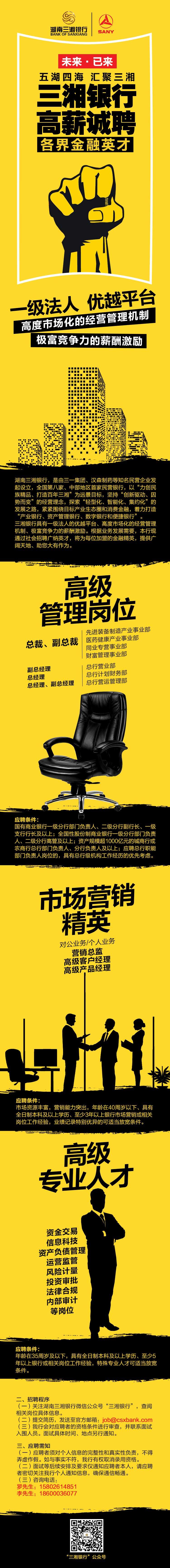 五湖四海 汇聚三湘——三湘银行高薪诚聘各界金融英才
