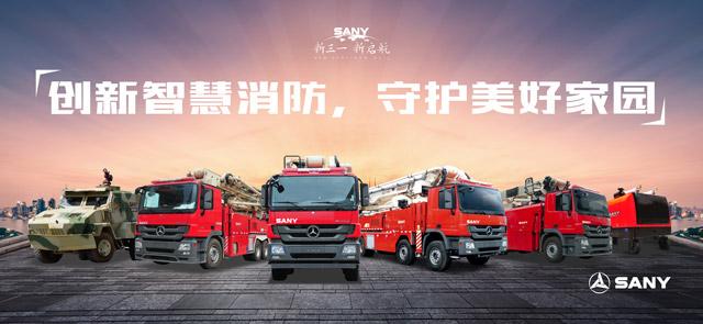 创新智慧消防,守护美好家园
