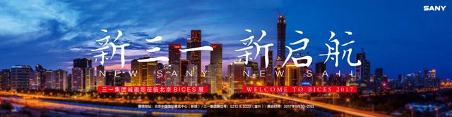2017 年北京国际工程机械展 三一北京展宣传图