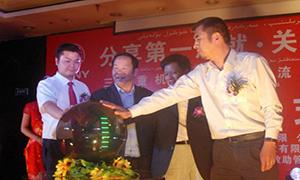 搜狐网:三一重机捐助新疆籍流浪儿童项目启动仪式现场