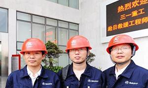 新华网:参与日本福岛核泄露危机救援三名中国工程师凯旋