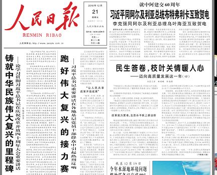 人民日报︱葡京娱乐重工:聚焦主业 深耕实体