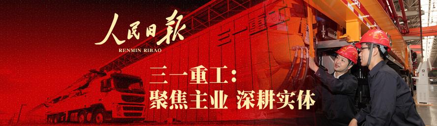 人民日报︱ca88亚洲城娱乐重工:聚焦主业 深耕实体