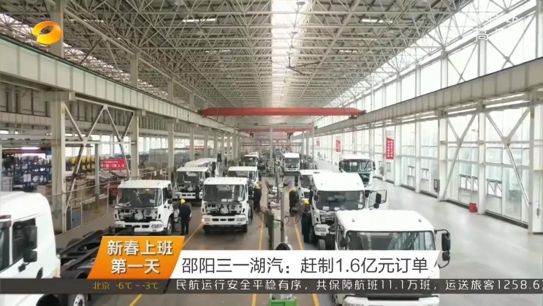 湖南卫视丨三一湖汽春节赶制1.6亿订单,引芒果台高度关注