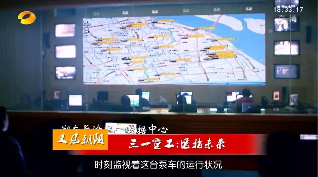 湖南卫视新闻联播|三一重工:遥指未来