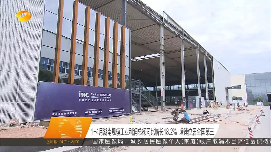 湖南卫视丨湖南规模工业收入快速增长,三一重工人均产值翻番